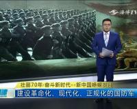 壮丽70年·奋斗新时代--新中国峥嵘岁月 建设革命化、现代化、正规化的国防军