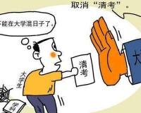 """教育部:严进更要严出!坚决取消""""清考""""行动"""