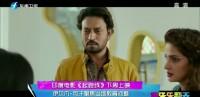 印度电影《起跑线》下周上映