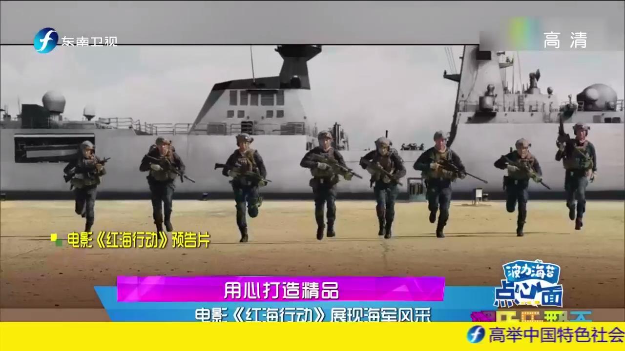 """《红海行动》""""蛟龙突击队""""跨境展现大国意志!"""