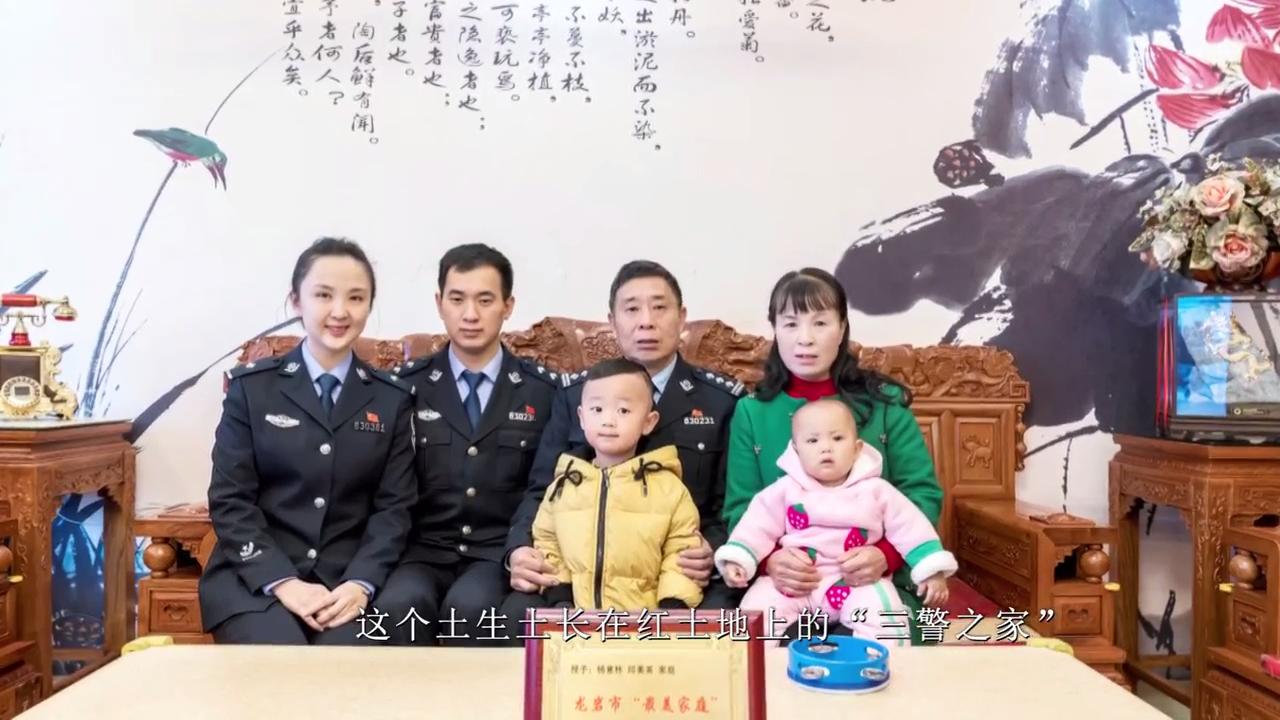 杨意林家庭《一家三口的红土情·警察梦》