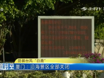 厦门:沿海景区全部关闭