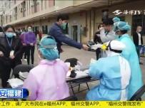 """漳州台商区:""""硬核""""检测 助企业复工复产"""