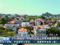 厦门:景区景点优惠促销  积极挖掘本地客源