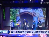 第二届客家传统戏剧交流展演周在武平启动