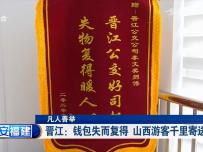 晋江:钱包失而复得  山西游客千里寄送锦旗