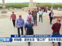 泉州:重阳节洛阳桥畔 老年导游志愿者上岗