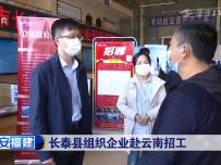 长泰县组织企业赴云南招工