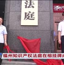 福州知识产权法庭在榕挂牌成立