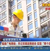 """福建广电网络:牢记党媒政网使命 实现""""两个效益""""双丰收"""