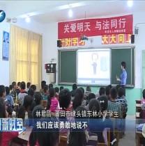 莆田:防性侵安全教育进校园
