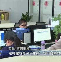 福建:习近平总书记关于网络安全和信息化工作的重要讲话引发热烈反响
