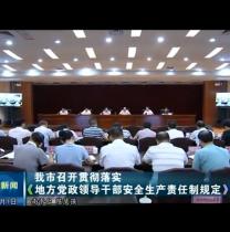 南平市召开贯彻落实《地方党政领导干部安全生产责任制规定》会议