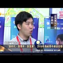 """""""新时代·新青年·新发展""""  2018年海峡青年峰会在榕召开"""