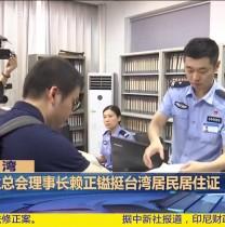 台商业总会理事长赖正镒挺台湾居民居住证