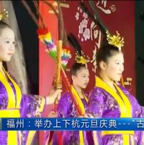 福州:举办上下杭元旦庆典---