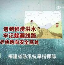 福建发布地灾橙色预警 重点关注龙岩、三明强降水的叠加效应