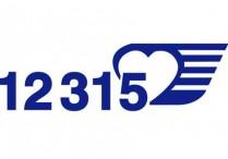 """旅游遇纠纷可拨打""""12315"""""""