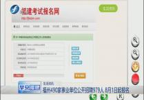 福州490家事业单位公开招聘979人8月1日起报名