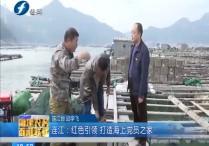 连江:红色引领 打造海上党员之家