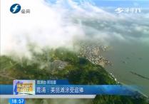 霞浦:美丽滩涂受追捧