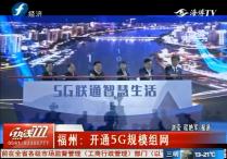 福州:开通5G规模组网