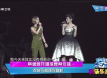 蔡健雅开唱搭舞蔡依林