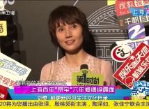 刘雯 林更新呼吁关注文化传承