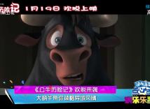 《公牛历险记》欢脱来袭