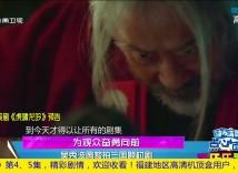 吴秀波圆梦拍三国题材剧
