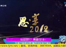 东南卫视用《思·享2018》陪您跨年
