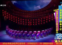 清新福建闽味十足 2018福建新春文艺晚会引期待