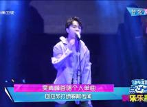 吴青峰首唱个人单曲