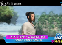 电影《风语咒》定档8月3日上映