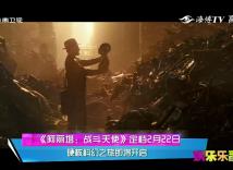 《阿丽塔:战斗天使》定档2月22日