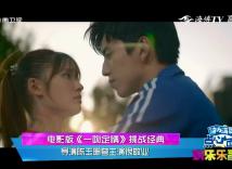 电影版《一吻定情》挑战经典  导演陈玉珊夸主演很敬业