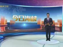 (两岸速递)姚明赴台参加双城论坛体育交流活动