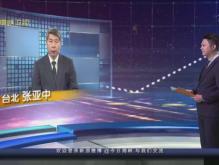 (连线台北)蔡当局是否真想和大陆谈?