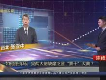 """(连线台北)如何评价马、吴两大佬缺席泛蓝""""双十""""大典?"""