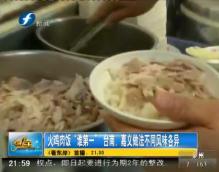 台湾火鸡肉饭谁第一 ?