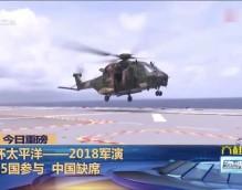 环太军演日美首次发射岸舰导弹 日媒称针对中国