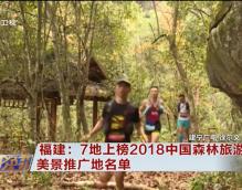 福建:7地上榜2018中国森林旅游美景推广地名单