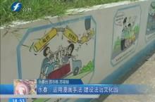 永春:运用漫画手法  建设法治文化园