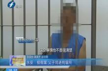永安:报假案 父子同进拘留所