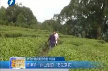 """陈坤华:深山里的""""书生茶农"""""""