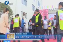 """浦城:趣味运动会 还原""""农耕""""乐趣"""