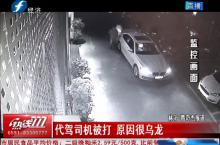 福州:代驾司机被打 原因很乌龙