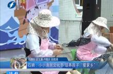 """石狮:小小渔民文化节 培养孩子""""爱家乡"""""""