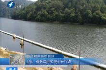 上杭:保护饮用水 我们在行动