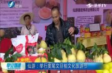 仙游:举行度尾文旦柚文化旅游节
